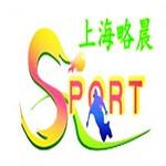 上海略晨体育场地工程有限公司