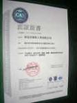 国际质量管理体系ISO9001证书
