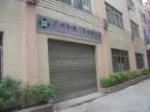 广州和能门窗有限公司