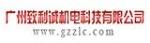 广州市致利诚机电科技有限公司