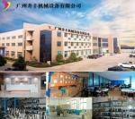 广州井丰机械设备有限公司