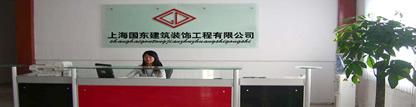 上海沪通建筑装饰工程有限公司