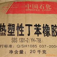 燕山热塑橡胶SBS4402防水料