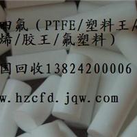 供应聚四氟乙烯回收