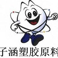 东莞市子涵塑胶原料有限公司