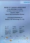北京天拓四方科技有限公司授权书