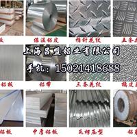 【保温铝板】上海厂家直销电厂及化工厂