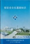 江苏上上电缆集团核安全文化基础知识