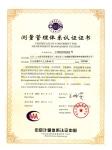 2010年度北京电力物资采购优秀供应商
