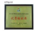 第六届中国国际高新技术成果交易会