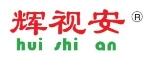 深圳辉视安科技有限公司
