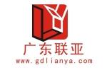 广东联亚胶粘制品厂