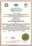 质量体系证书CNAS