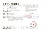 广东汇联达化工有限公司