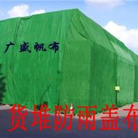 河源帆布厂直销货物防雨布、货场盖货帆布