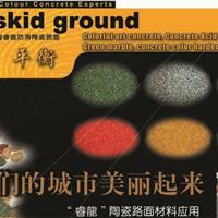 供应陶瓷路面材料