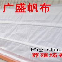 赣州温氏养殖卷帘、优质帆布卷帘、猪场卷帘
