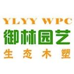 武汉御林园艺生态型材有限责任公司