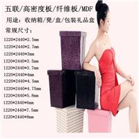 收纳箱/凳/盒/包装礼品盒/密度板/MDF/箱包板张家港无锡