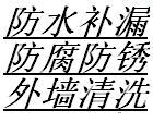 广州市华新防水补漏工程公司