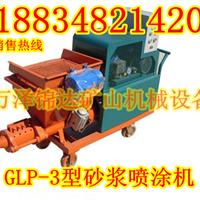 安徽内蒙批发GLP-3快速砂浆喷涂机厂家直销