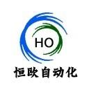 武汉恒欧自动化设备有限公司