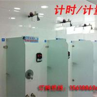 供应浴室水控机