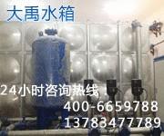【不锈钢水箱】陕西不锈钢水箱厂家 陕西不锈钢水箱价格