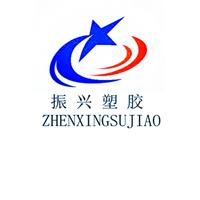 深圳市振兴塑胶制品有限公司