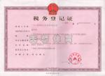 国税登记证