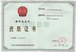 建筑业企业(三级)资质证书