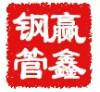 山东省冷弯型钢制造有限公司