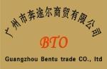 广州市奔途尔商贸有限公司