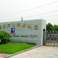 上海亚克力化工有限公司