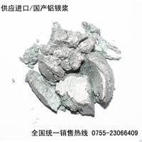 供应铝银浆厂家