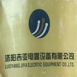 洛阳吉亚电器设备有限公司