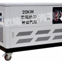 供应30KW全自动大型汽油发电机