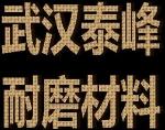 武汉泰峰耐磨材料厂