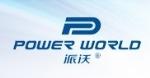 深圳市派沃新能源科技有限公司