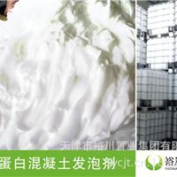 微生物蛋白发泡剂 水泥发泡剂 全国招商