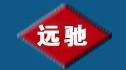 任县远驰橡塑制品厂