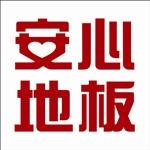江苏安心强化地板公司