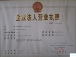 企业法人营业资格证书
