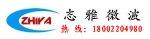 广州市志雅工业用微波设备有限公司