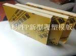 福建省赛杉新型建材有限公司