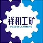 济宁祥和工矿设备有限公司