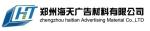 郑州海天科技有限公司