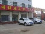 南皮县明信压瓦机厂