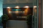 深圳市天�易远�化设备有限公司