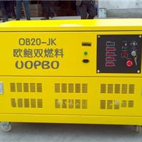 供应20千瓦多燃料发电机|厂家直销价格